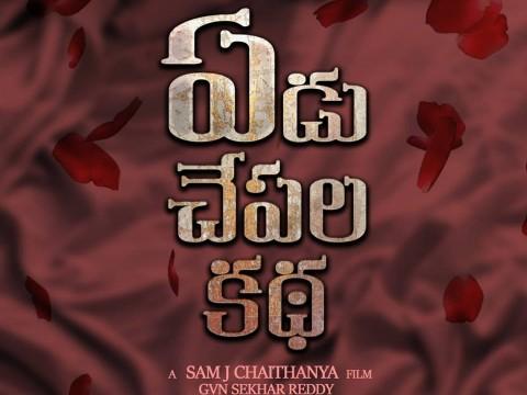 Yedu chepala Katha movie release date